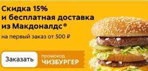 Скидка 15% и бесплатная доставка из McDonald's через сервис Okolo на первый заказ от 500₽