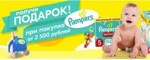 Игрушки-подарки при покупке Pampers от 2500₽