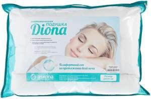 Подушка Askona Diona 50х70 см (и акция 2=1)
