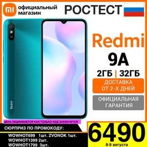 Смартфон Redmi 9A 2/32 Гб