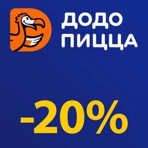 Скидка от 15% в Додо Пицца от Visa