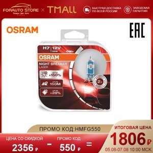 Галогенная лампа H7 OSRAM Night Breaker Laser (+150% яркости) 12В 55Вт 3900K