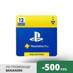 12-месячная подписка PlayStation Plus
