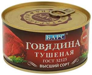 Говядина тушеная БАРС Экстра ГОСТ, высший сорт, 3 шт.