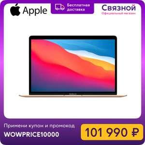 "Ноутбук Apple MacBook Air 13"" M1, 16Гб ОЗУ, 256Гб SSD"