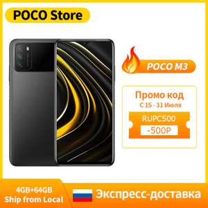 Смартфон POCO M3 (4/64 Гб)