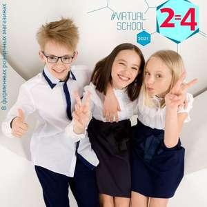 2=4 на Школу-21 в фирменных магазинах Pelican