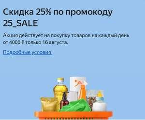 Скидка 25% на товары на каждый день при покупке от 4000₽