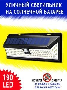 [обновлено 27.08.21]Светильник на солнечной батарее уличный Dorn