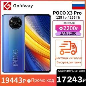Глобальная версия POCO X3 Pro 6/128ГБ