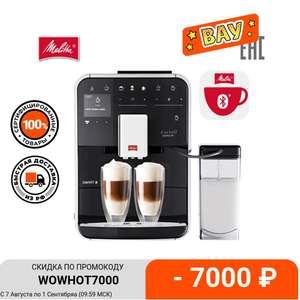 Автоматическая кофемашина Melitta CAFFEO Barista T Smart на Tmall (18 видов кофе, управление сенсорное и со смартфона)