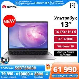 "Ноутбук HUAWEI MateBook 13 (13"",16Гб+512Гб SSD,AMD R7 3700U , win10)"