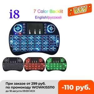 Беспроводная клавиатура с подсветкой i8