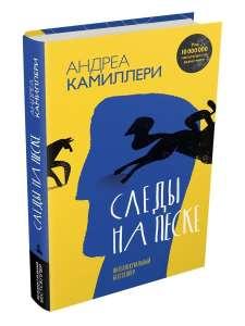 """Книга Андреа Камиллери """"Следы на песке"""""""