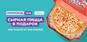 Сырная пицца в подарок при заказе от 650₽ в PizzaFabrika