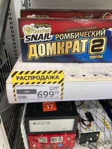 [МСК] Домкрат ромбический Golden Snail GS 8240 2 тонны