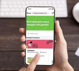 Скидка 888₽ на 1й заказ в METRO, Самокат и ВкусВилл при заказе от 1900₽ в приложении Aliexpress