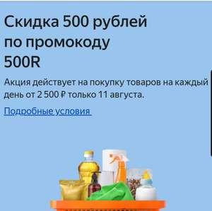 Промокод Яндекс Маркета 500р от 2500р на определённые товары.