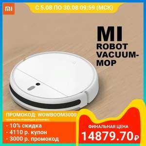 Робот-пылесос Xiaomi Mi Robot Vacuum Mop SKV4093GL на Tmall
