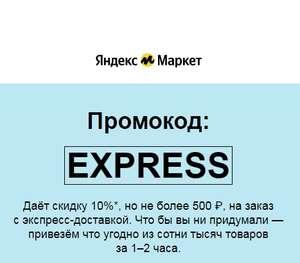 [Москва, МО] Скидка 10% на раздел экспресс-доставки