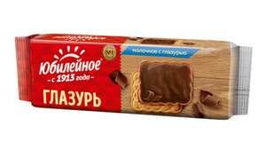 Печенье Юбилейное молочное витаминизированное с глазурью, 116г