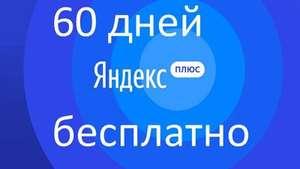 60 дней подписки Яндекс.Плюс (без активной подписки)