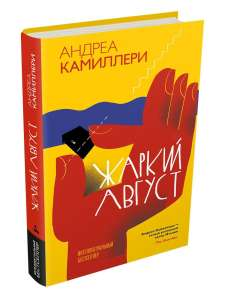 "Книга Андреа Камиллери ""Жаркий август"""