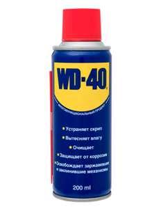[СПб] Средство WD-40, 200мл