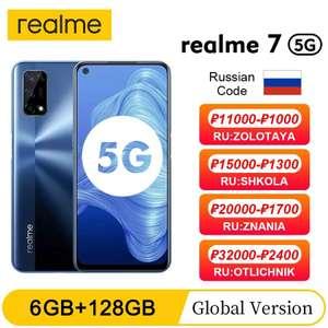 Смартфон Realme 7 5G 6/128 Gb