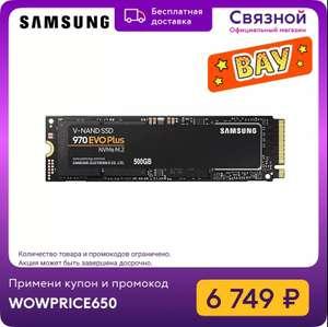SSD Samsung 970 Evo Plus NVMe 500 GB