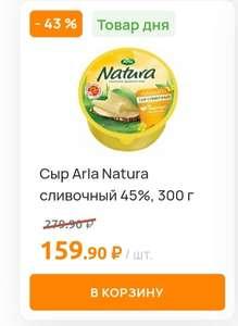 [Мск, МО] Сыр Arla Natura 300г (товар дня)