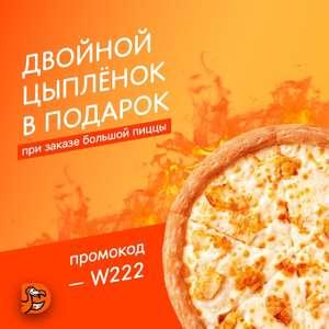 [Саратов] Двойной цыпленок в подарок при заказе большой пиццы