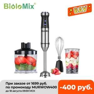 Погружной блендер 4 в 1 Biolomix BHB1100 1100 Вт