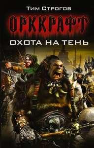 """Две книги серии """"Орккрафт"""" Тима Строгова"""