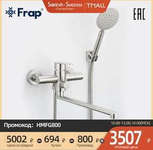 Смеситель для ванны FRAP H48 F2248