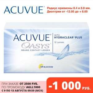 Контактные линзы Acuvue Oasys with HYDRACLEAR Plus (12 линз!) Радиус кривизны 8.4 и 8.8 мм.