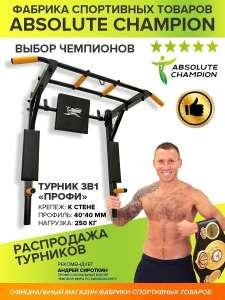 Турник-брусья Absolute Champion 3 в 1 ПРОФИ