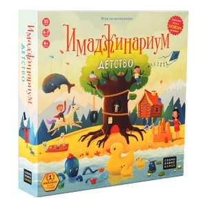 Настольная игра Имаджинариум. Детство (12674)