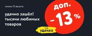 Доп. скидка 13% на ряд товаров (только в интернет-магазине)