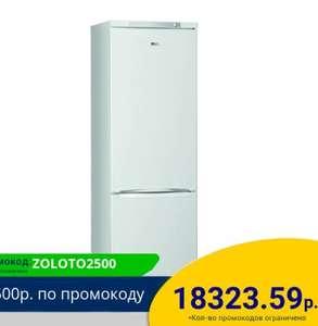 Двухкамерный холодильник Stinol STS 185