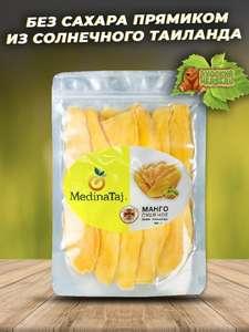 "Манго сушеное натуральное ""MedinaTaj"", 1 кг"