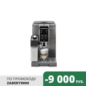 Автоматическая кофемашина DeLonghi Dinamica Plus ECAM 370.95.T