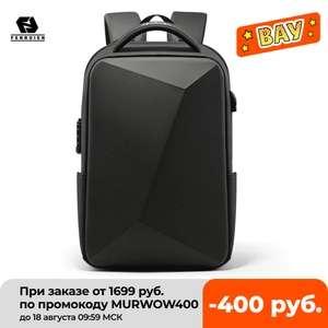 Рюкзак мужской Fenruien 5013 с защитой от кражи, водонепроницаемый