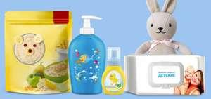 Акция 4=5 действует при покупке любых пяти товаров из категории «Товары для малышей»