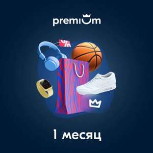 Подписка OZON PREMIUM на 1 месяц за 1 рубль (не всем)
