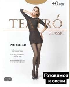 Колготки женские TEATRO PRIME 40 ден
