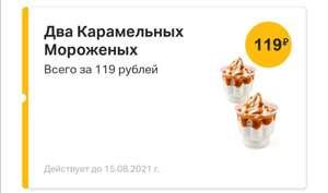 2 мороженных Двойная Карамель (через приложение)