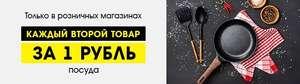 Второй товар за 1 рубль: посуда