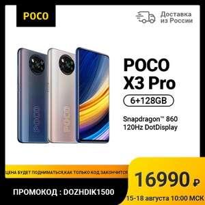 Poco X3 Pro 6/128 Gb