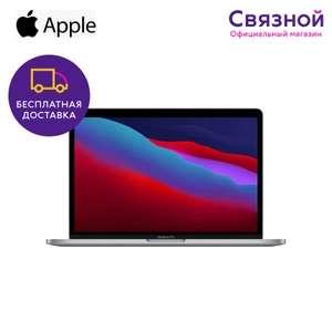 "Ноутбук Apple MacBook Pro 13"" M1, 8-core GPU, 8 ГБ, 256 ГБ SSD"
